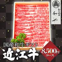[送料込]A5ランク近江牛 ギフト用 8,500円【和や】