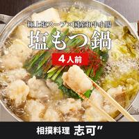 [送料込]塩もつ鍋セット(4人前)【志可゛(しが)】