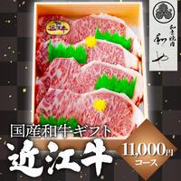 [送料込]A5ランク近江牛 ギフト用 11,000円【和や】