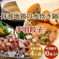 [送料込]丹波地鶏の水炊き鍋(4人前)&手羽餃子5本×2【六賢】