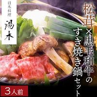 [送料込]秋の味覚「松茸と黒毛和牛のすき焼き鍋セット」(3人前)【湯木】