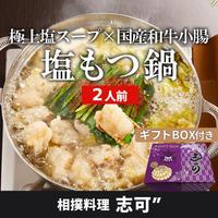 [送料込]【ギフトBOX付き】塩もつ鍋セット(2人前)【志可゛(しが)】