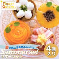 [送料込]キッシュ(4種)サマーセット【FlowerQuiche(フラワーキッシュ)】