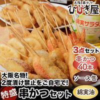 [送料込]大阪名物2度漬け禁止をご自宅で「串かつ40本+ 綿実油+ソース缶」【ひびき屋】