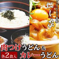 [送料込]肉つけうどん2食とカレーうどん2食セット【にし家】