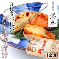 [送料込]西京味噌漬け3種味比べ(12切)【湯木】