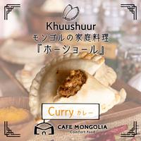 [送料込]ホーショール「カレー」5枚入【Cafe Mongolia】