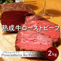 [送料込]堀特選の熟成牛ローストビーフ2㎏【Prosciutteria Re:Pazza】