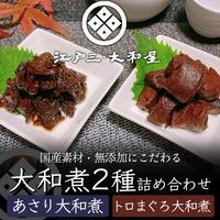 [送料込]大和煮 2種詰め合わせ(あさり大和煮・トロまぐろ大和煮)【江戸三・大和屋】