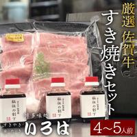 [送料込]いろはのすき焼きセット(佐賀牛、なかむら牛)500g(4~5人前)【いろは】