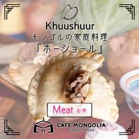 [送料込]ホーショール「お肉」5枚入【Cafe Mongolia】