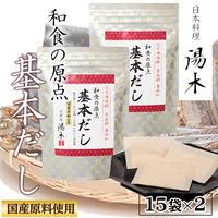 [送料込]<ギフト>和食の原点 基本だし(15袋入り×2)【湯木】