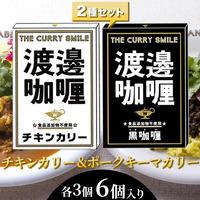 [送料込]ワタナベカリー「チキンカリー」「黒カリー」(各3個計6個パック) 【渡邊咖喱】
