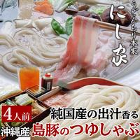 [送料込]にし家の「沖縄産 島豚しゃぶしゃぶ」4人前セット【にし家】