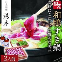 [送料込]日本料理 湯木の名物料理「特選和鴨のすき鍋」(2人前)【湯木】