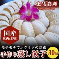 [送料込]中華点心 手作り蒸し餃子30個セット【上海食苑】