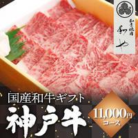 [送料込]A5ランク神戸牛 ギフト用 11,000円【和や】