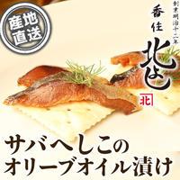 [送料込]鯖へしこ オリーブオイル漬け(大)【香住北よし】