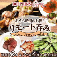 [送料無料]リモート呑みAセット(焼き鳥5本・アテ盛り4種・焼き枝豆)【DOLPHINS】