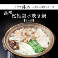 [送料込]国産桜姫とり水炊き鍋(2人前)【湯木】