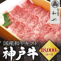 [送料込]A5ランク神戸牛 ギフト用 18,000円【和や】