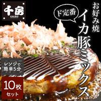 [送料込]お好み焼き イカ豚ミックス10枚セット(DK) 【千房 】
