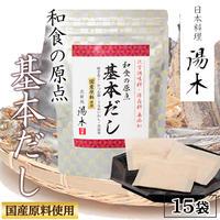 [送料込]和食の原点 基本だし(15袋入り)【湯木】