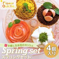 [送料込]キッシュ(4種)スプリングセット【FlowerQuiche(フラワーキッシュ)】