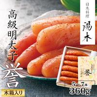 [送料込]高級明太子「誉(ほまれ)」360g木箱(5〜7本)【日本料理 湯木】