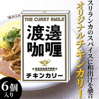 [送料込]ワタナベカリー「チキンカリー」(6個パック) 【渡邊咖喱】