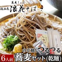 [送料込]浪花そばの蕎麦 6人前セット(乾麺)【浪花そば】