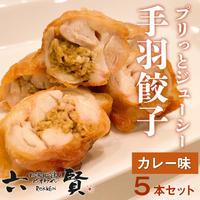 [送料込]鶏職人の「手羽カレー」5本セット【六賢】