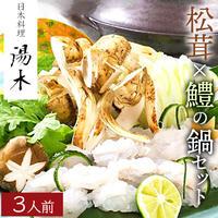 [送料込]秋の味覚「松茸と鱧の鍋セット」(3人前)【湯木】