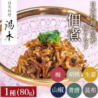 [送料込]佃煮(梅・山椒・青唐・くるみ・生姜・昆布から1種)【湯木】