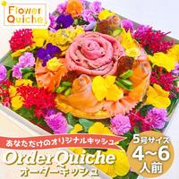 [送料込]世界に1つの『オーダーキッシュ』バースデーやイベントに【FlowerQuiche(フラワーキッシュ)】