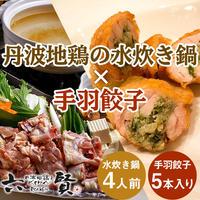 [送料込]丹波地鶏の水炊き鍋(4人前)&手羽餃子5本【六賢】