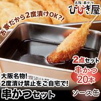 [送料込]大阪名物2度漬け禁止2点セット「串かつ20本+ソース缶」【ひびき屋】