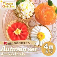 [送料込]キッシュ(4種)オータムセット【FlowerQuiche(フラワーキッシュ)】