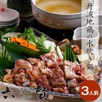 [送料込]六賢自慢の「丹波地鶏の水炊き鍋」(3人前)【六賢】