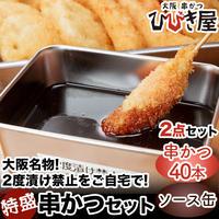 [送料込]大阪名物2度漬け禁止 ソース缶で楽しむ「串かつ40本+ソース缶」【ひびき屋】