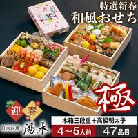 [送料無料]和風おせち「極」木箱三段 (4~5名様用)+高級明太子「誉」付き【日本料理 湯木】