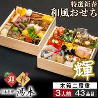 [送料無料]和風おせち「輝」折箱ニ段(3名様用)【日本料理 湯木】