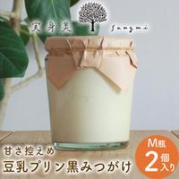 [送料込]豆乳プリンの黒みつがけM瓶(2個)【実身美】