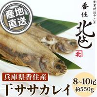 [送料込]香住漁港直送「干ササカレイ(8~10尾 約550g)」【香住北よし】