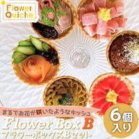[送料込]キッシュ(デリカ全6種)フラワーBOX(Bセット)【FlowerQuiche(フラワーキッシュ)】