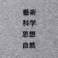 TACOMA FUJI RECORDS / 藝術科学思想自然 embroidery LS shirt / タコマフジ / ロンT / 刺繍 / グレー