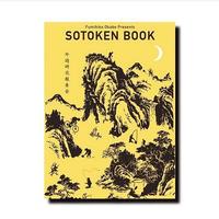 SOTOKEN BOOK / 外遊び研究報告 / 岡部文彦 / 本