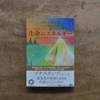 アナスタシア・ロシアの響きわたる杉シリーズ 7巻「生命のエネルギー」