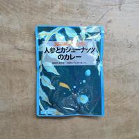 カノウユミコ / 人参とカシューナッツのカレー
