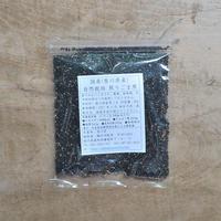 香川県産 自然栽培 煎りごま(黒)
